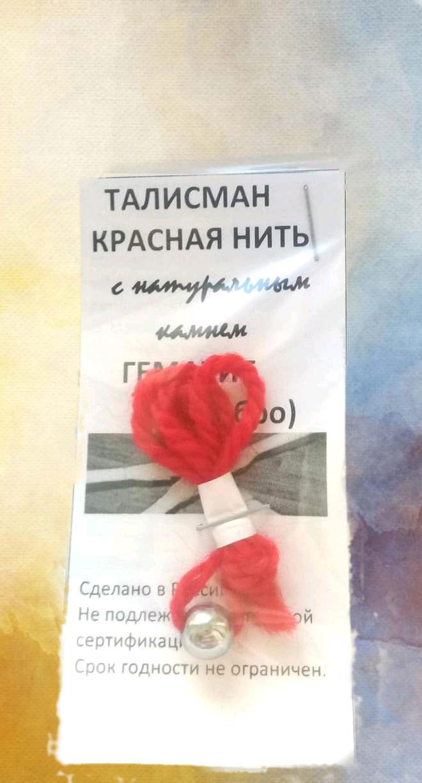 619120180_talisman-krasnaya-nit.png