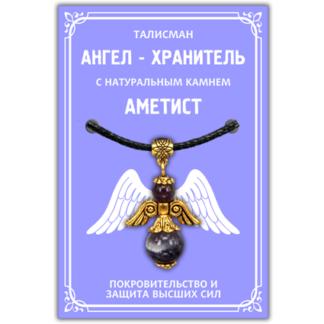 """Амулеты """"Ангел Хранитель"""""""