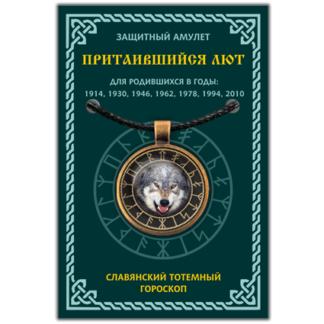 Славянский годослов/гороскоп